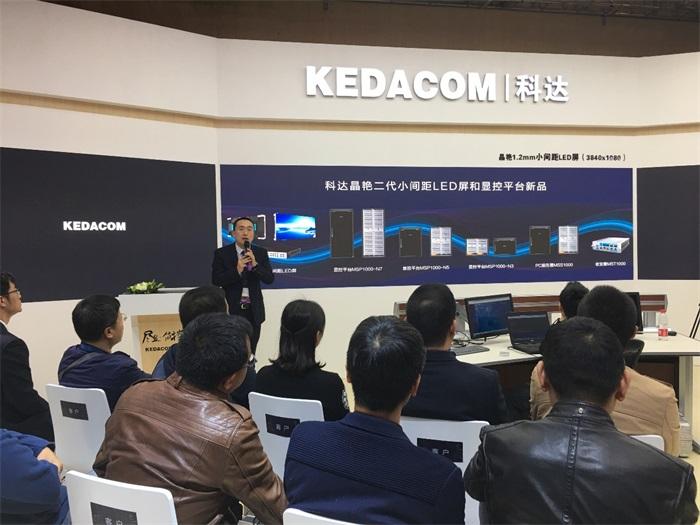 解密:科达二代小间距LED屏及显控平台背后的人和事