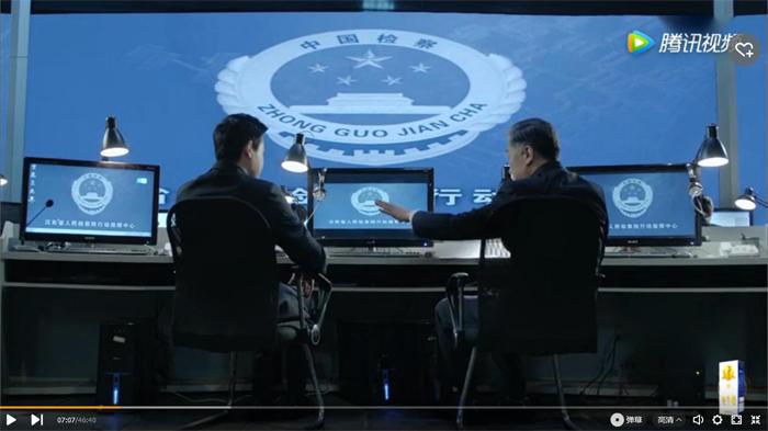 透过热播剧《人民的名义》观检察院行动指挥中心专业视听系统应用