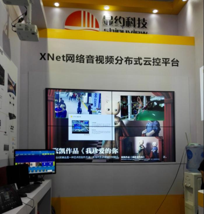 显约科技·分布式可视化平台亮相InfoComm China2017