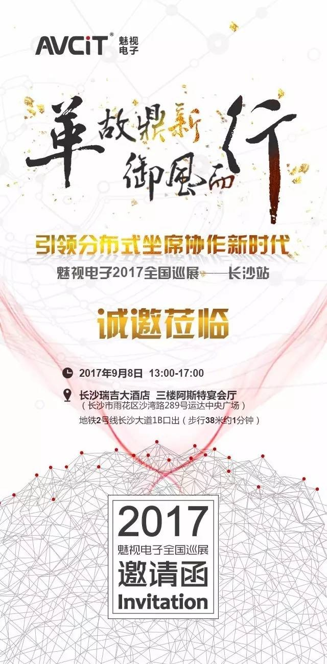 """【巡展预告】9月8日—AVCIT魅视全国巡展""""长沙站"""""""