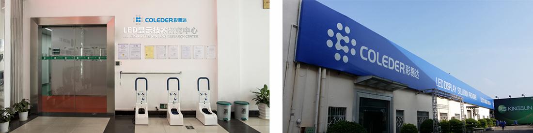 北京彩易达科技发展有限公司概况——彩易达科技外貌