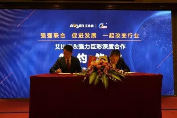 强强联合促发展 一起改变行业——强力巨彩和艾比森签订深度合作