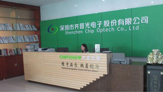 深圳市齐普光电子有限公司(齐普CHIPSHOW)简况——齐普光电前台