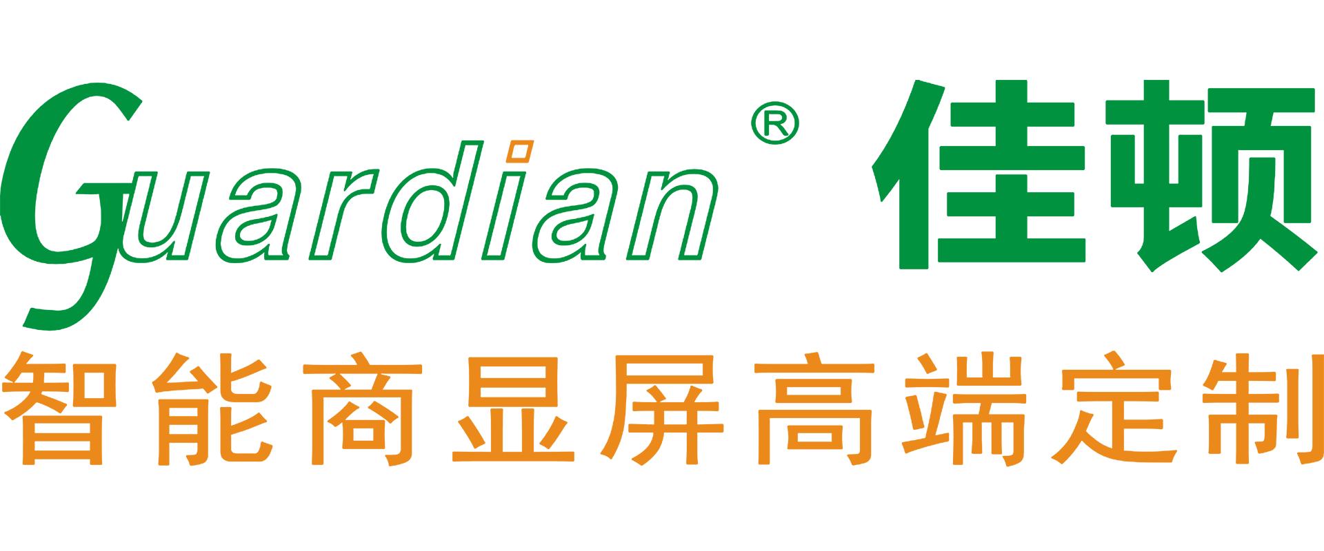 深圳市佳顿智能科技有限公司(佳顿Guardian)简介——佳顿Guardian产品品牌商标LOGO标志