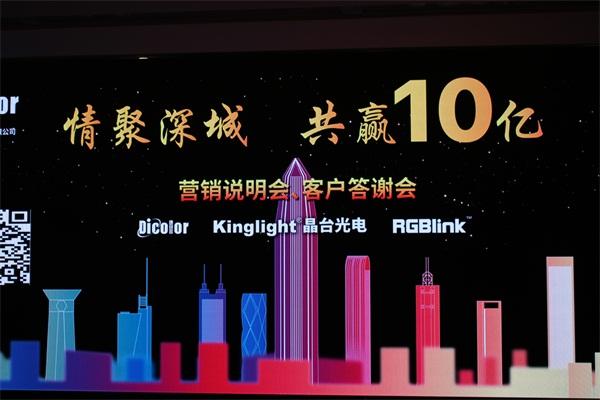 2018 租赁大年,LED屏企都 干了什么 ?