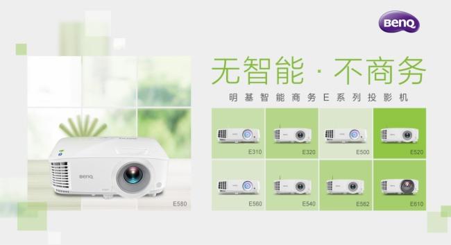 明基E580告诉你:公司选购投影机,应该关注什么?