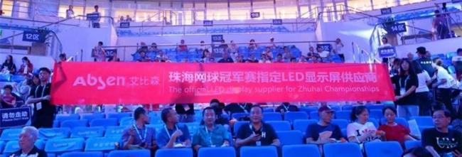 必威体育滚球最新网址_艾比森助力首届珠海网球冠军赛圆满收官