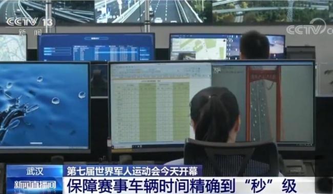 【軍運會】8地指揮中心立體防控,AVCiT魅視助力打造最強安全防御網!