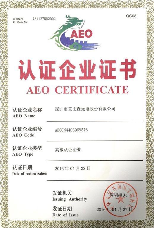 2019海关发布AEO高级认证新标准,银河误乐城顺利通过复审