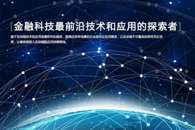 奥拓电子中标区块链项目