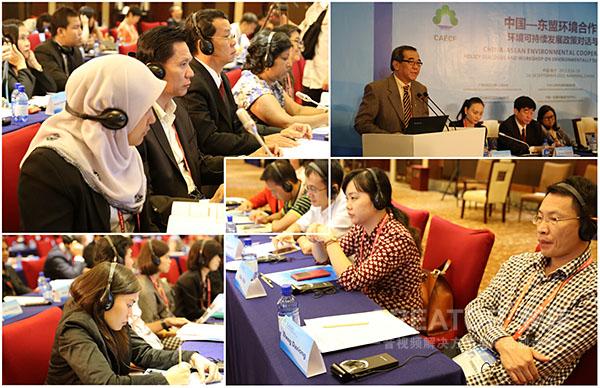 中国-东盟环境合作论坛图片