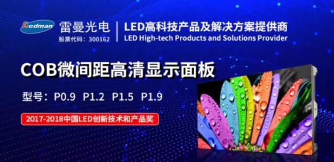 雷曼光电积极布局COB微显示技术专利,取得了哪些成果?