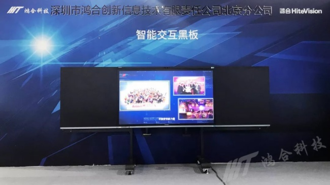 共创绿色新生态,鸿合科技惊艳亮相第四届中国国际绿色创新展!