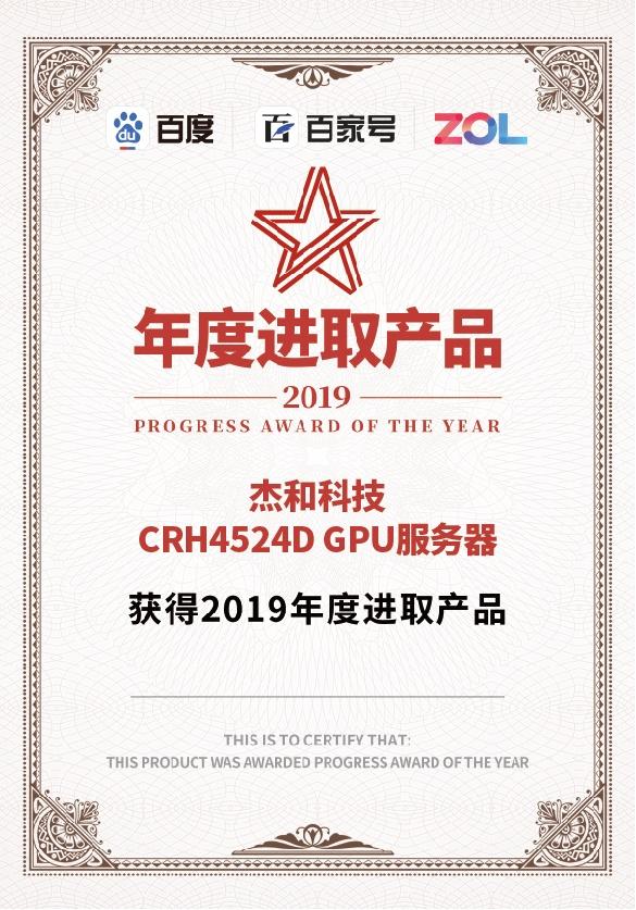 """杰和GPU服務器CRH4524D榮獲中關村""""2019年度進取產品獎""""圖片"""