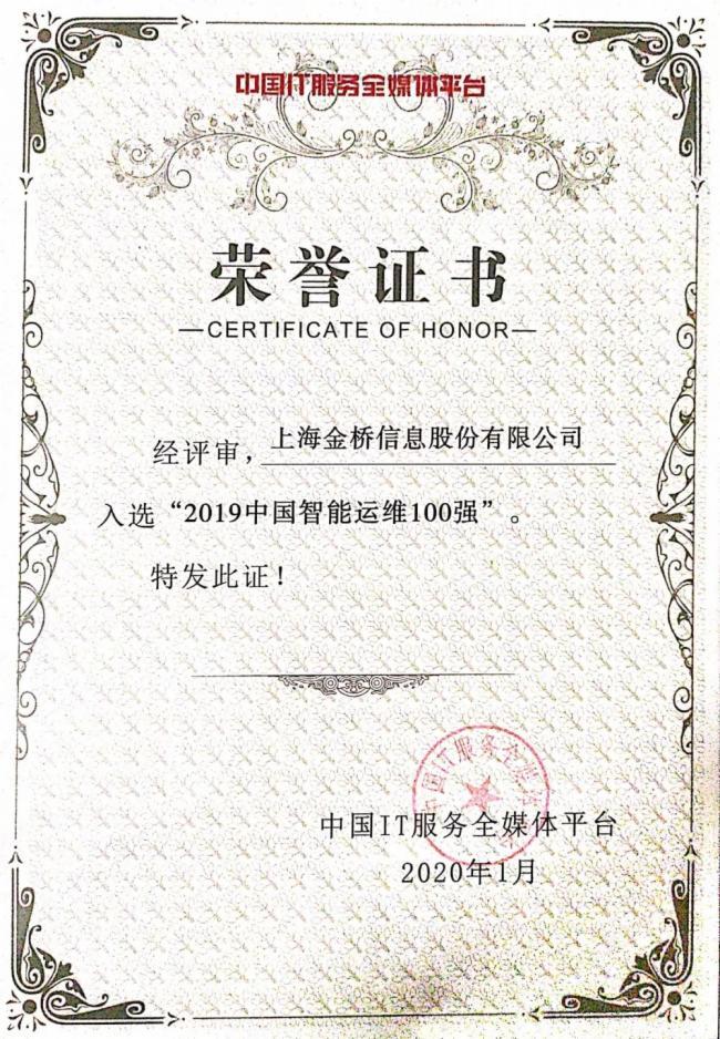 """上海金桥信息股份有限公司荣膺""""2019中国智能运维100强""""图片"""