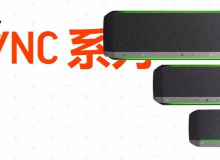 Poly博诣推出全新Poly Sync系列智能便携扬声器