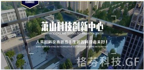 格芬科技分布式坐席系統應用于蕭山會議中心