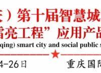 中國(重慶)智慧公安暨大數據、人工智能創新發展論壇