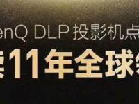 无意第一有心革命,明基DLP投影机正青春