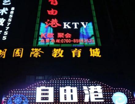德国迈雅Meye音响热烈祝贺中山自由港KTV盛大开业