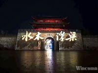 """瓷茶古镇揭开夜游经济新篇章,赢康科技参与""""水木浮梁""""光影秀"""