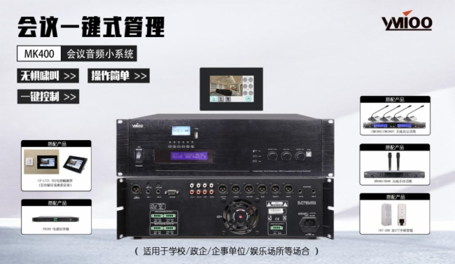 YMIOO優麥MK400會議音頻小系統特性描述