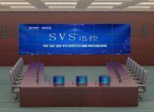 SVS迅控无纸化会议室音视频解决方案