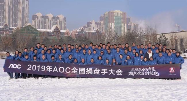 AOC2019年终成绩单 | 满载而归 砥砺前行图片