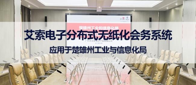 艾索电子分布式无纸化会务系统应用于楚雄州工业与信息化局