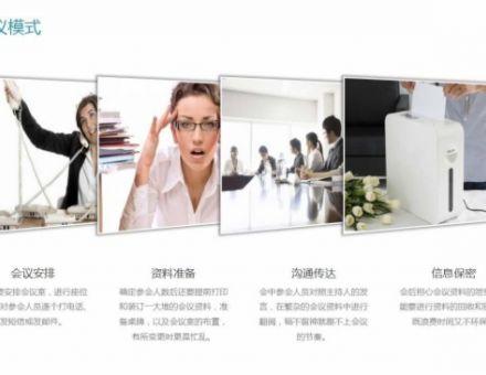 TENON(騰中)智能無紙化會議系統應用于人大會議室