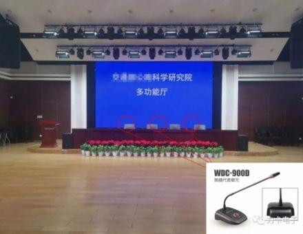 力卡电子工程案例集锦丨Relacart力卡专业会议音频系统