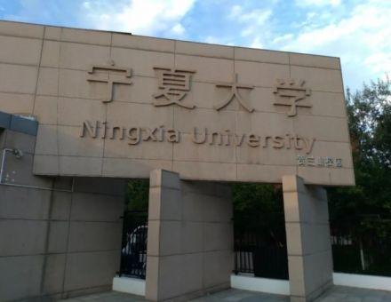 211高校---宁夏大学成功应用西派CEOPA IP网络广播系统