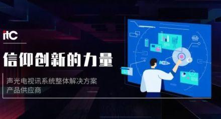 【itc会议无纸化、扩声、智能交互平板案例】中科飞鸿科技有限公司