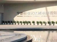 鸿哲案例 | 宁波市奉化区城市展览馆选用LineLink智慧物联控制系统