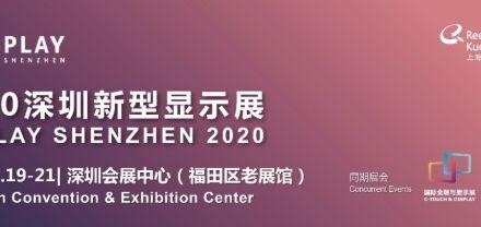 显示黑科技闪耀深圳,2020深圳新型显示展全新启程