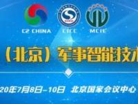 天地伟业将亮相第六届中国(北京)军事智能技术装备博览会