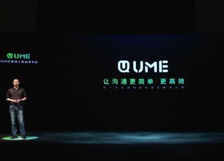 智能沟通,高效工作丨亿联网络发布融合通信新品UME及第三代终端MeetingEye