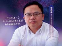 凤凰网专访 | 捷视飞通覃春来:视讯产业迎来爆发式增长,5G、新基建才是内驱力