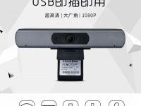 戴浦DP-VX200U视频会议摄像机,小型会议室完美之选