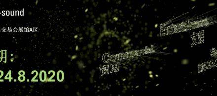 2020廣州展觀眾預登記系統已開通,速來速來