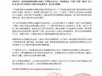 第十八届广州国际专业灯光、音响展览会定于2020年8月21至24日举行