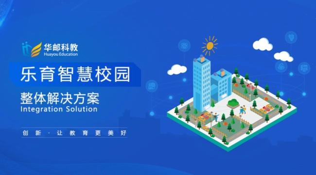 華郵科教「光合計劃」成員企業客戶需求&產品亮點