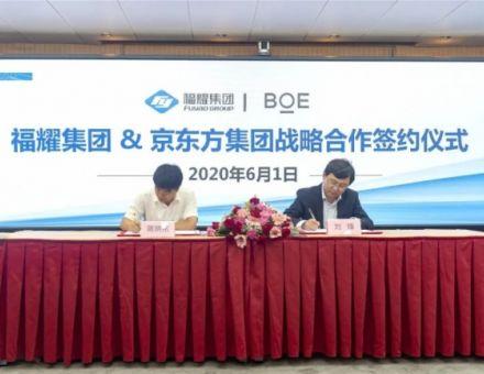 BOE(京东方)与福耀集团签订战略合作协议