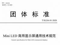 尚为伟业电参与起草的Mini LED商用显示屏团体标准正式发布!