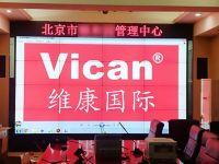 维康国际:北京液晶拼接大屏幕生产厂家有哪些?