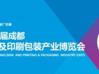 第十八屆成都廣告、標識及印刷包裝產業博覽會