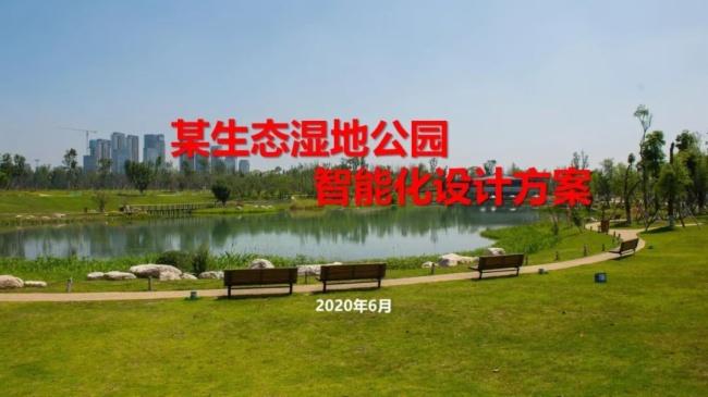公園智能化弱電系統設計方案