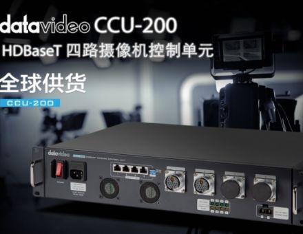 【洋铭新品】Datavideo CCU-200 HDBaseT摄像机控制单元