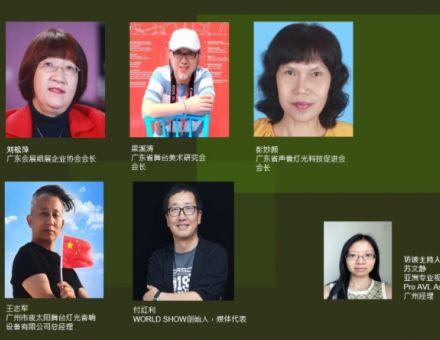 """2020广州国际专业灯光、音响展览会""""云上发布会""""7月27日举办!嘉宾阵容抢先看"""