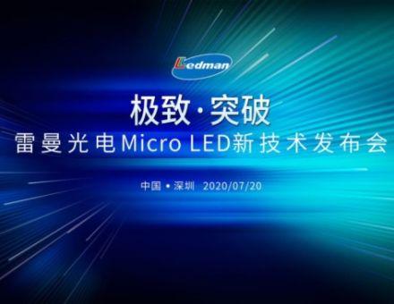 极致高清,突破常规 | 雷曼光电发布像素引擎显示技术,Micro LED发展更进一步!